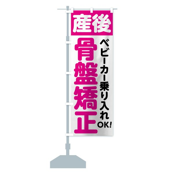 のぼり旗 産後骨盤矯正 goods-pro 13