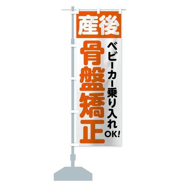 のぼり旗 産後骨盤矯正 goods-pro 14