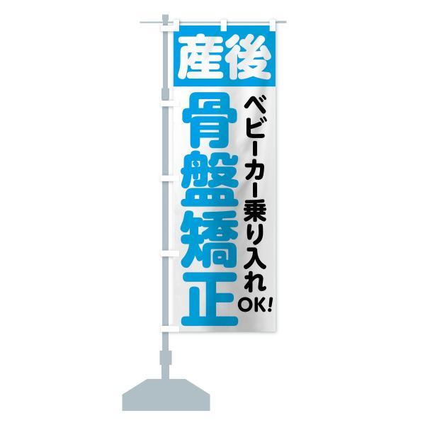 のぼり旗 産後骨盤矯正 goods-pro 15