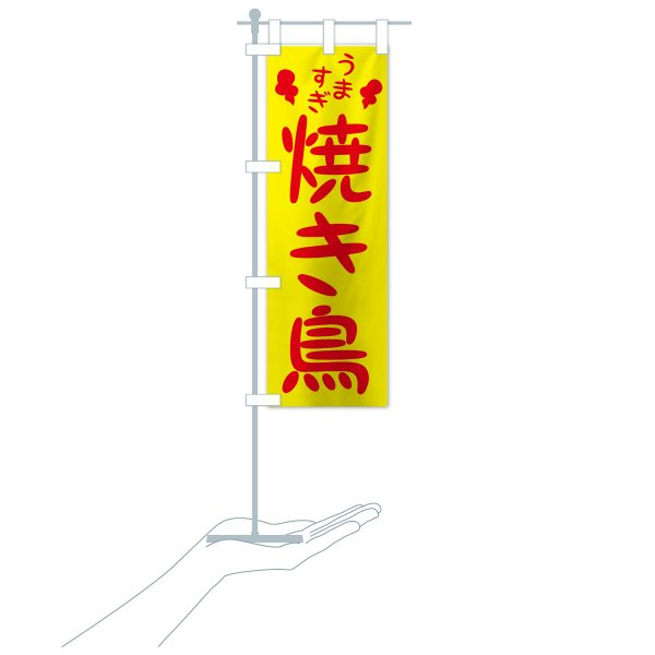 のぼり旗 焼き鳥|goods-pro|17