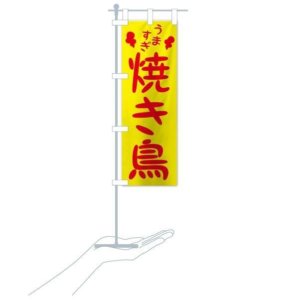 のぼり旗 焼き鳥|goods-pro|19