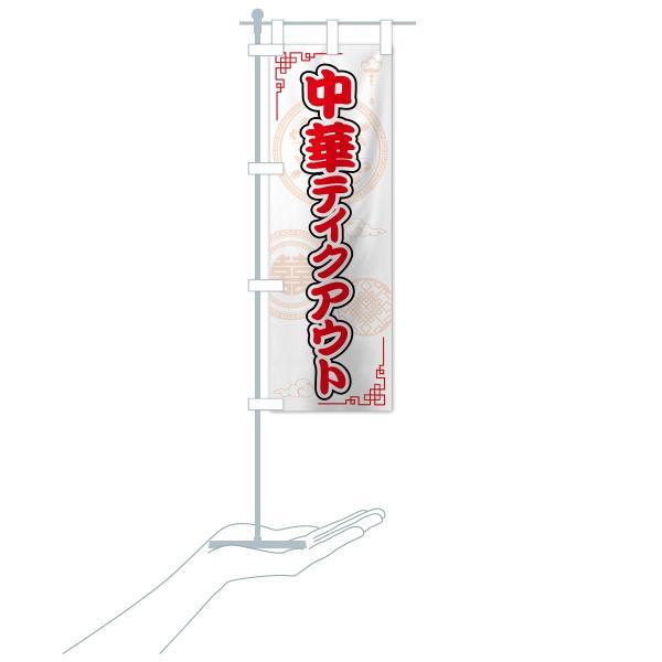 のぼり旗 中華テイクアウト|goods-pro|19