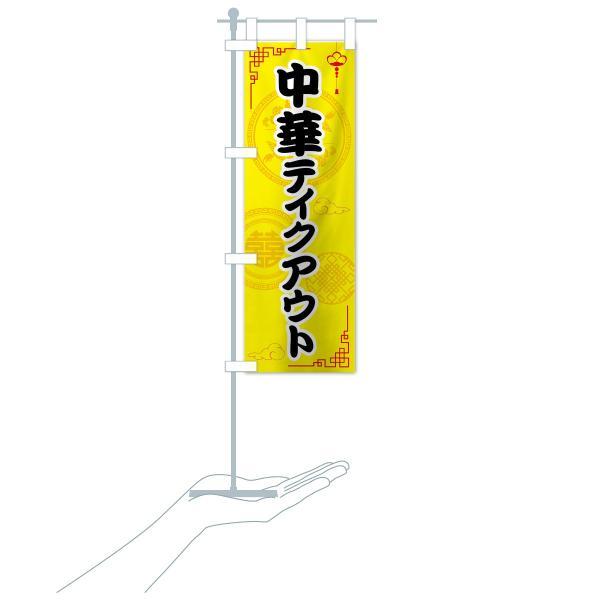 のぼり旗 中華テイクアウト|goods-pro|20