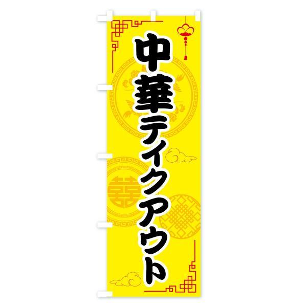のぼり旗 中華テイクアウト|goods-pro|04