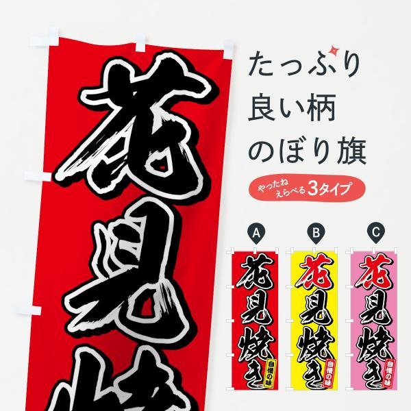 のぼり旗 花見焼き|goods-pro