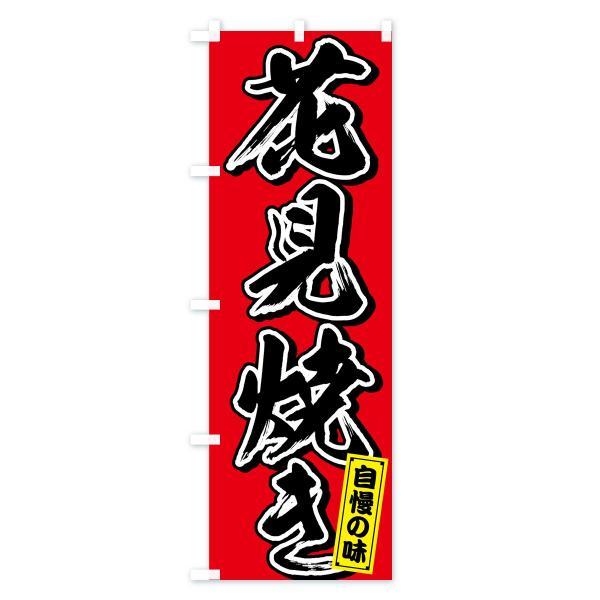 のぼり旗 花見焼き|goods-pro|02