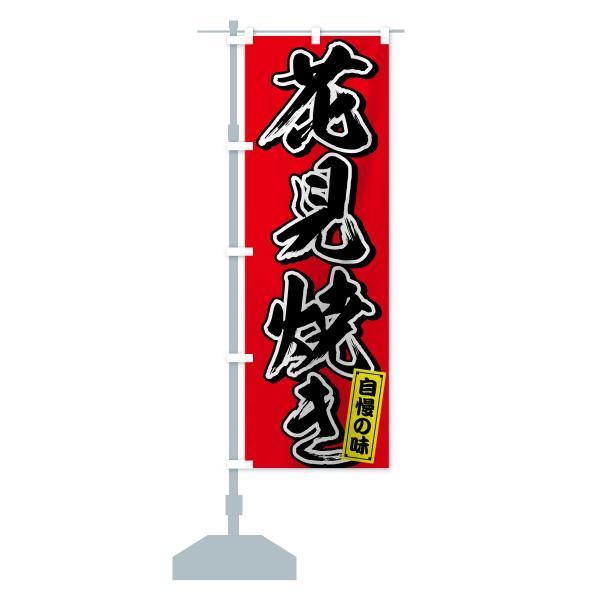 のぼり旗 花見焼き|goods-pro|13