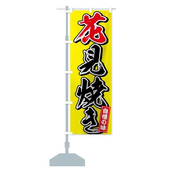 のぼり旗 花見焼き|goods-pro|14