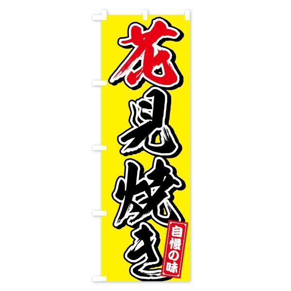 のぼり旗 花見焼き|goods-pro|03