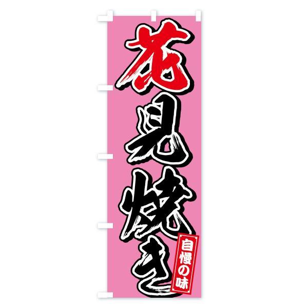 のぼり旗 花見焼き|goods-pro|04