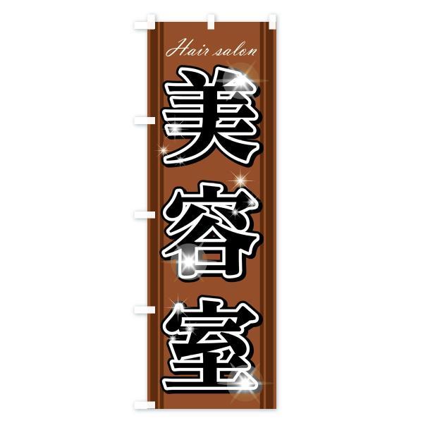 のぼり旗 美容室|goods-pro|04
