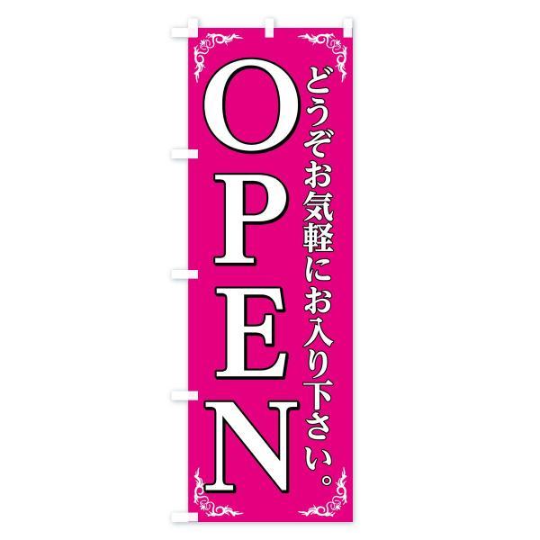 のぼり旗 OPEN|goods-pro|02