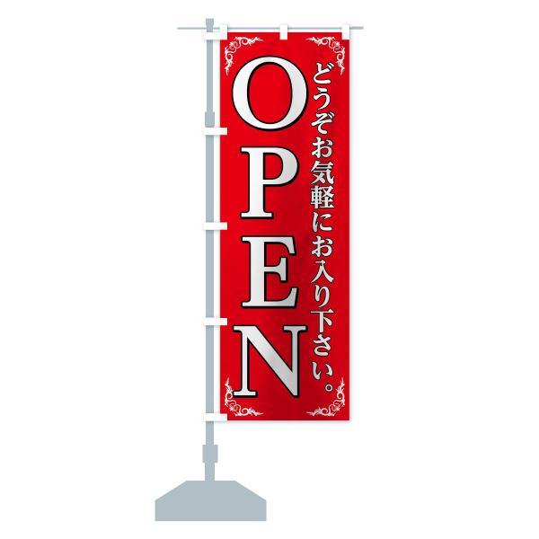 のぼり旗 OPEN|goods-pro|15