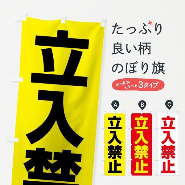 立入禁止のぼり旗