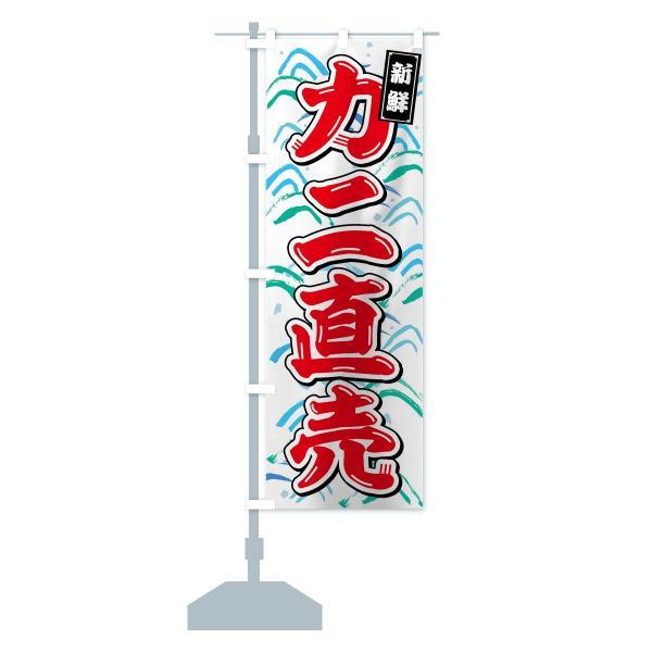 のぼり旗 カニ直売|goods-pro|13
