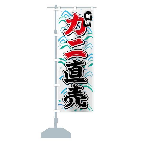のぼり旗 カニ直売|goods-pro|14
