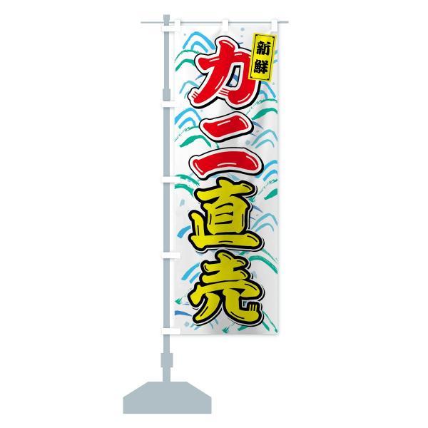 のぼり旗 カニ直売|goods-pro|15