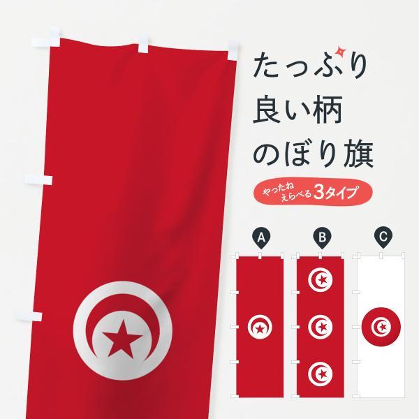 チュニジア共和国国旗のぼり旗