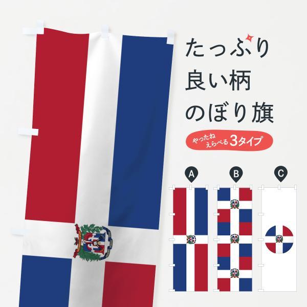 ドミニカ共和国国旗のぼり旗