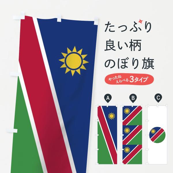 ナミビア共和国国旗のぼり旗
