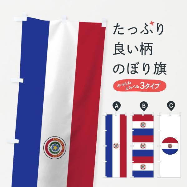 パラグアイ共和国国旗のぼり旗