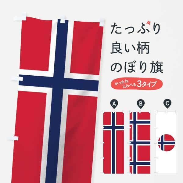 ノルウェー王国国旗のぼり旗