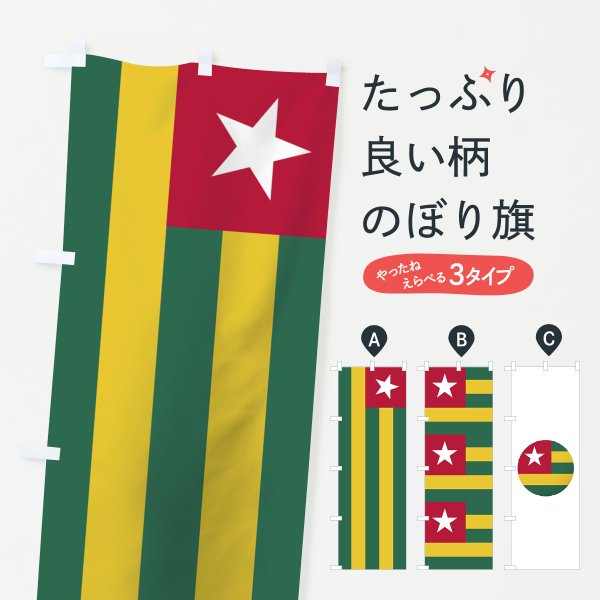 トーゴ共和国国旗のぼり旗