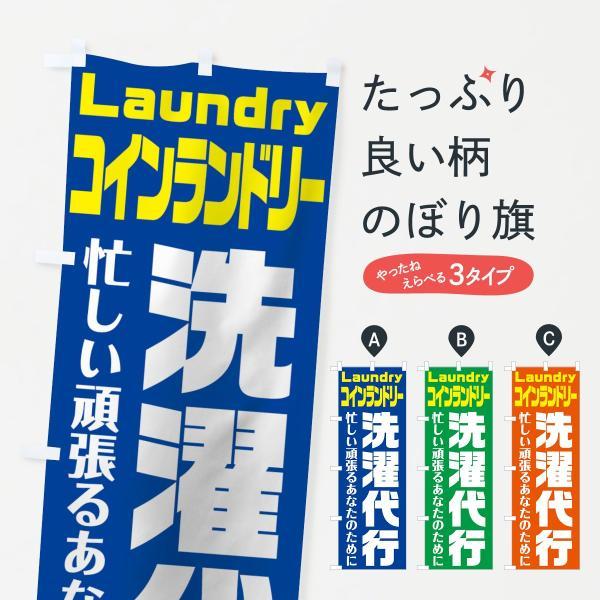 洗濯代行のぼり旗