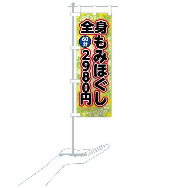 のぼり旗 全身もみほぐし|goods-pro|19