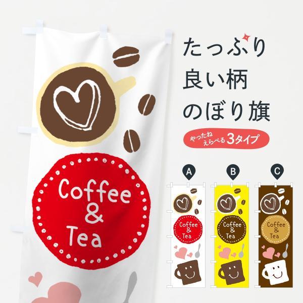 コーヒー&ティーのぼり旗