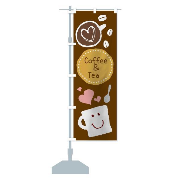 のぼり旗 コーヒー&ティー goods-pro 15