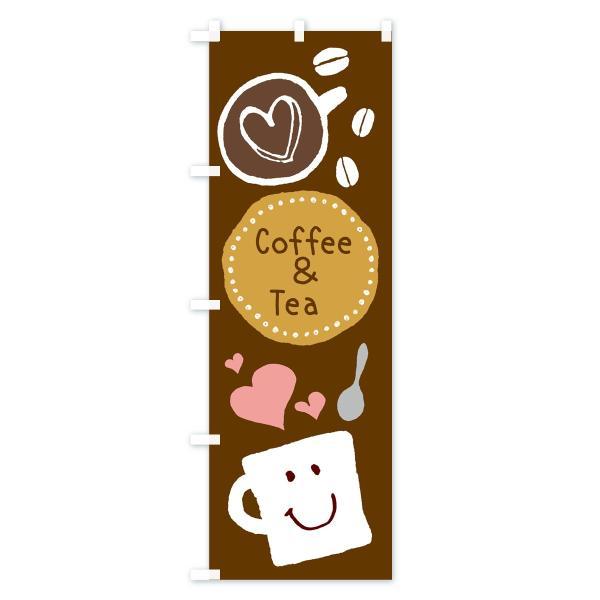 のぼり旗 コーヒー&ティー goods-pro 04
