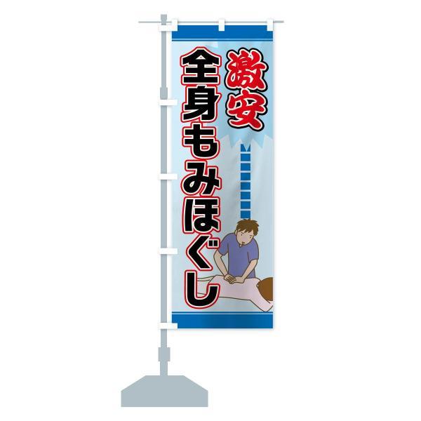 のぼり旗 全身もみほぐし|goods-pro|13