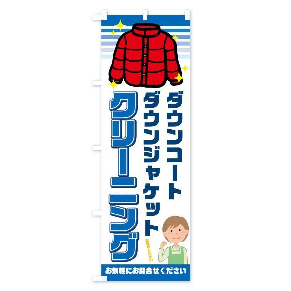 のぼり旗 冬物クリーニング goods-pro 02