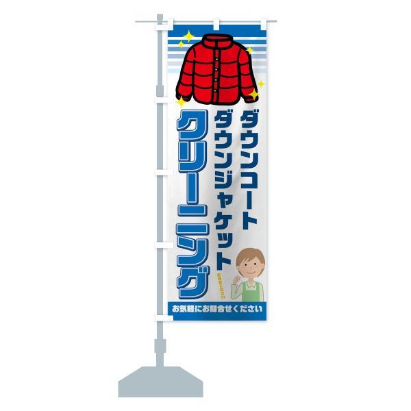 のぼり旗 冬物クリーニング goods-pro 13