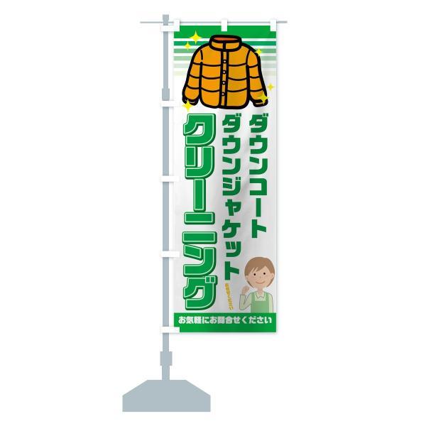 のぼり旗 冬物クリーニング goods-pro 14