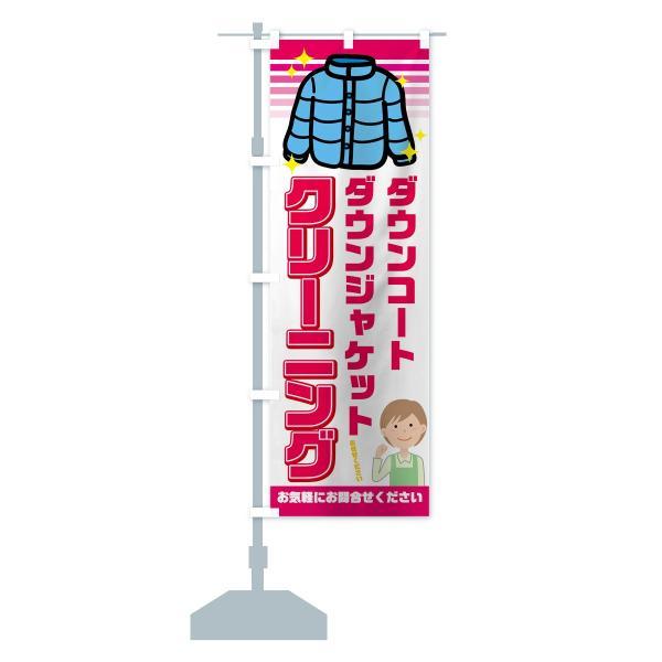 のぼり旗 冬物クリーニング goods-pro 15