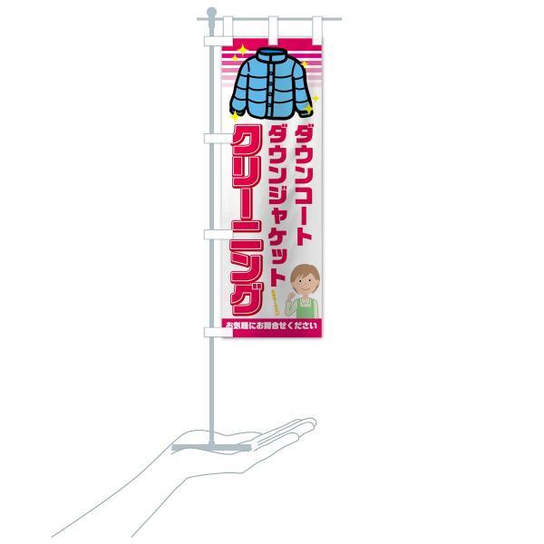 のぼり旗 冬物クリーニング goods-pro 20