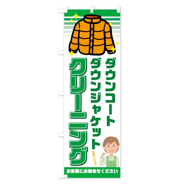 のぼり旗 冬物クリーニング goods-pro 03