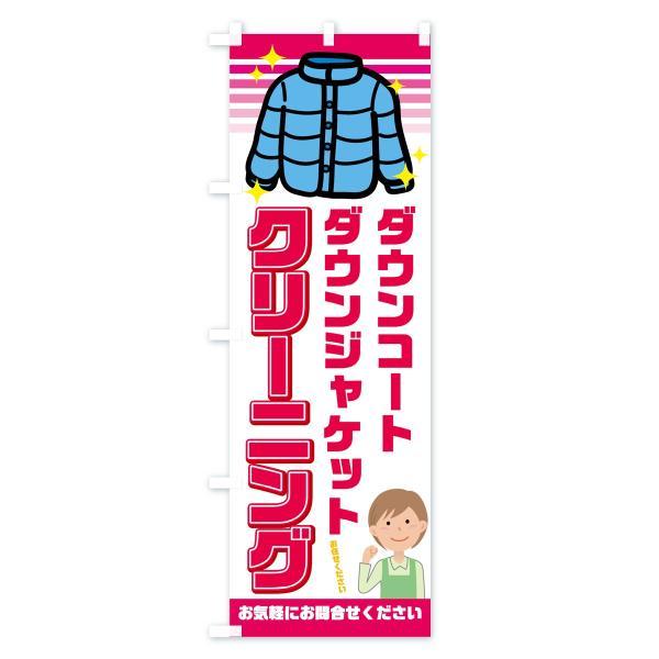 のぼり旗 冬物クリーニング goods-pro 04