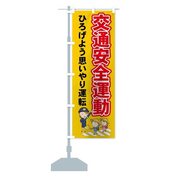 のぼり旗 交通安全運動 goods-pro 13