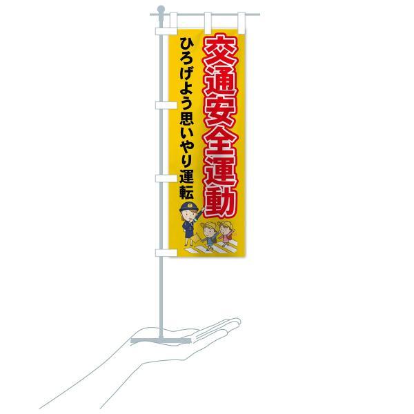 のぼり旗 交通安全運動 goods-pro 16