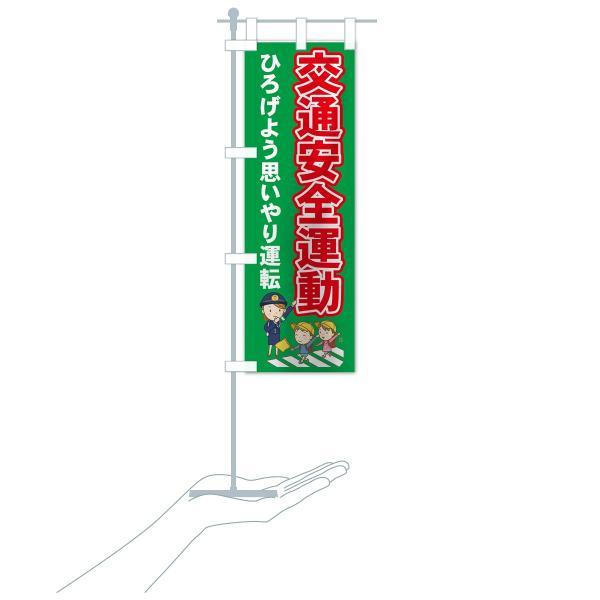 のぼり旗 交通安全運動 goods-pro 20
