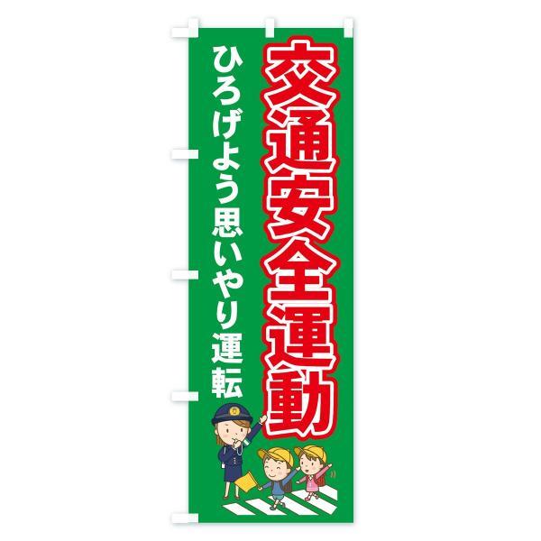 のぼり旗 交通安全運動 goods-pro 04