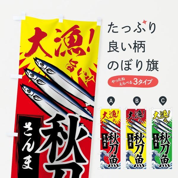 秋刀魚のぼり旗