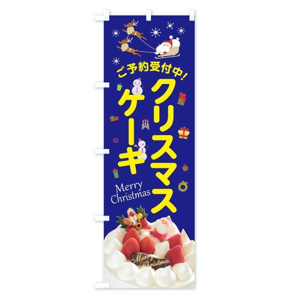 のぼり旗 クリスマスケーキ goods-pro 02