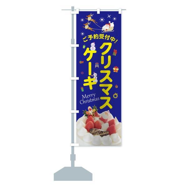 のぼり旗 クリスマスケーキ goods-pro 13