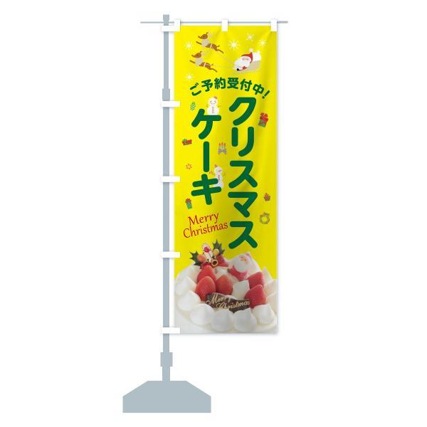 のぼり旗 クリスマスケーキ goods-pro 14