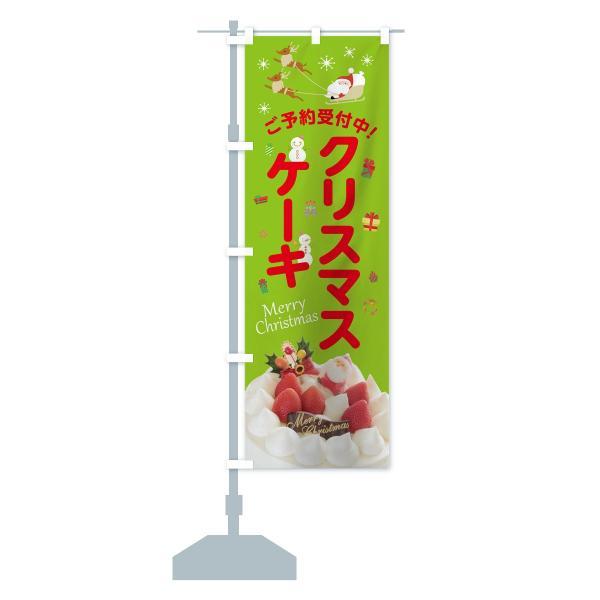 のぼり旗 クリスマスケーキ goods-pro 15
