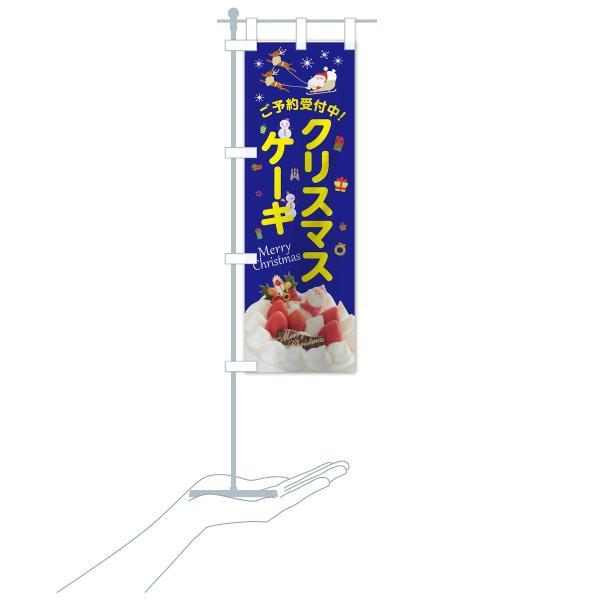 のぼり旗 クリスマスケーキ goods-pro 16